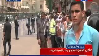 بالفيديو.. الملك سلمان يغادر جامع الأزهر الشريف