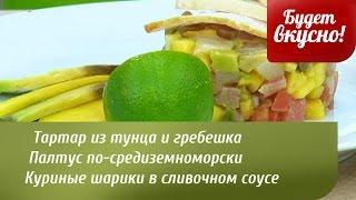 Будет вкусно! 30/07/2014 Тартар из тунца и гребешка. Палтус «по-средиземноморски». GuberniaTV