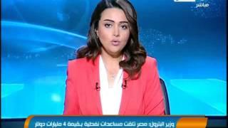 #اخبار_النهار: وزير البترول:   مصر تلقت مساعدات نفطية بقيمة 4 مليارات دولار