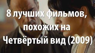 8 лучших фильмов, похожих на Четвёртый вид (2009)
