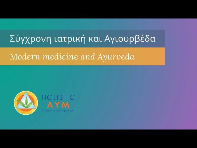 Σύγχρονη ιατρική και Αγιουρβέδα | Modern medicine and Ayurveda - Dr Nikolaos Kostopoulos