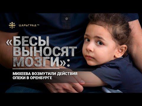 «Бесы выносят мозги»: Михеева возмутили действия опеки в Оренбурге