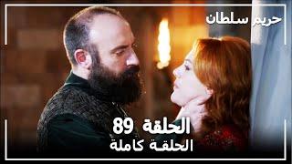 Harem Sultan - حريم السلطان الجزء 2 الحلقة 35