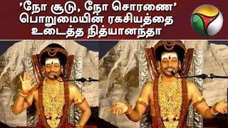 'நோ சூடு, நோ சொரணை' - பொறுமையின் ரகசியத்தை உடைத்த நித்யானந்தா | Nithyananda | Kailasaa