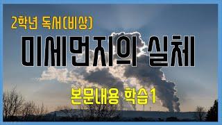 [독서(비상)] 미세먼지의 실체 - 1(교과서 본문 학…