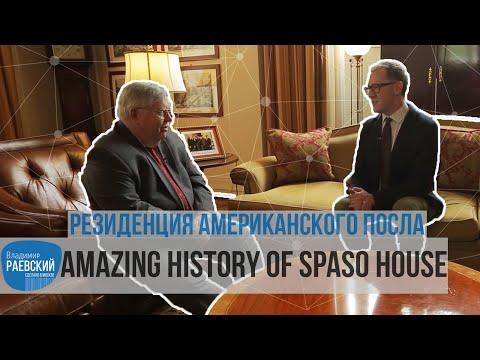 Сделано в Москве: Спасо-Хаус: резиденция американского посла