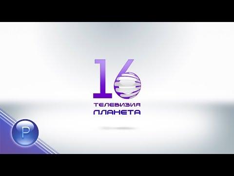 """16 GODINI PLANETA TV / 16 години """"Планета"""" ТВ - концерт 1, 28.11.2017"""