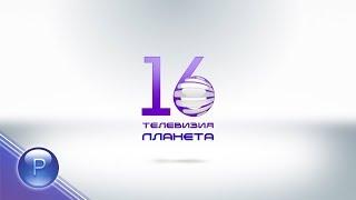 16 GODINI PLANETA TV / 16 години