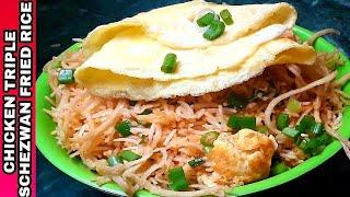 chicken triple schezwan fried rice recipe | chicken triple rice | chinese recipe at home
