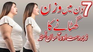 Motapa Kam Karne Ka Tarika | 7 Din Mein Motapa Kam Karen | How to Lose Weight in Just 7 Days