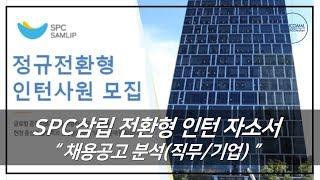 SPC삼립 채용 (채용공고 분석_기업/직무)