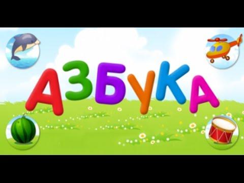 Азбука для детей. Говорящая азбука. Учим русский алфавит для самых маленьких. Для детей 3-6 лет.