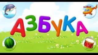 видео Говорящая азбука, говорящий алфавит