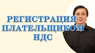 регистрация плательщиком НДС. консультация юриста(Мой сайт для платных юридических услуг http://odessa-urist.od.ua/ Регистрация плательщиком НДС, консультация юриста,..., 2015-07-27T09:10:54.000Z)