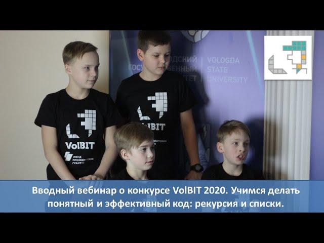 Вводный вебинар о конкурсе VolBIT 2020