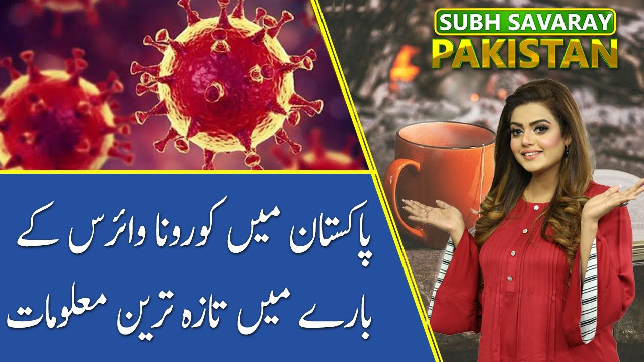 Latest update about Coronavirus in Pakistan | Subh Savaray Pakistan | 26 March 2020 | 92NewsHD
