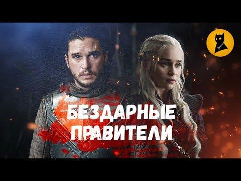 БОМБИТ! ОБЗОР 3 СЕРИИ ИГРЫ ПРЕСТОЛОВ (7 сезон)