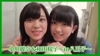 こぶしファクトリー 和田桜子、小川麗奈 Girls Night Out#24~#25 より抜...