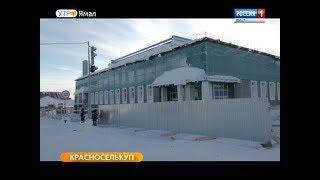 Продолжается строительство культурно-спортивного комплекса в Красноселькупе