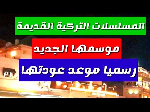 المسلسلات التي ستعود بموسم جديد موعد العرض الرسمي/خبر حزين عن أخبرهم ايها البحر الاسود