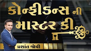 કોન્ફિડન્ટ બનવાની માસ્ટર કી | Master Key to Become CONFIDENT | By-Prashant Joshi | Gujarati