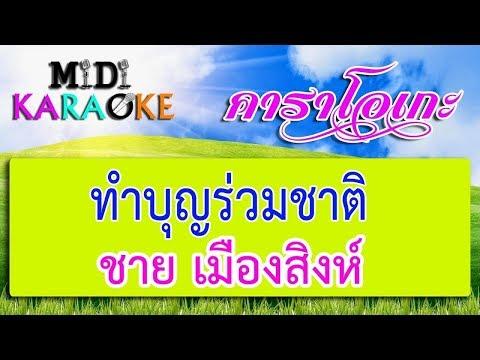 ทำบุญร่วมชาติ - ชาย เมืองสิงห์ | MIDI KARAOKE มิดี้ คาราโอเกะ