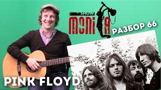 Как играть - Pink Floyd - Wish You Were Here (Разбор by show MONICA)
