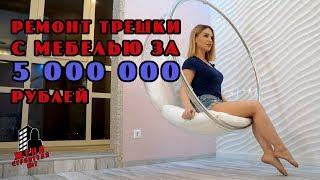 Ремонт трешки с мебелью за 5 000 000 рублей  | Ремонт квартир в СПБ | Ремонт квартир с нуля