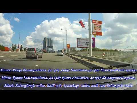 Улицы Минска 2019. Кальварийская Цеткин после реконструкции.