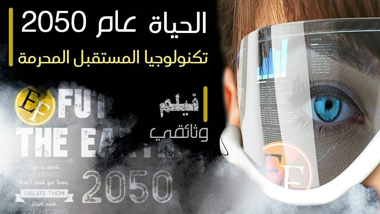 العالم عام 2050 ، وثائقي التطور التكنولوجي القادم والـمرعب