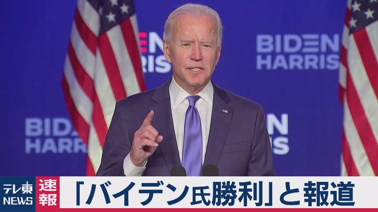 速報 アメリカ合衆国 大統領 選挙