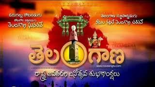 Telangana avatharana new video song 2018