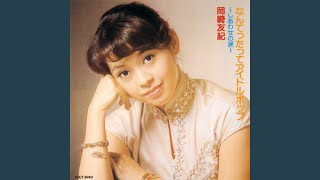 Provided to YouTube by Universal Music Group First Love · Yuki Okaz...