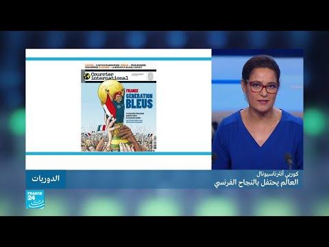 العالم يحتفل بالنجاح الفرنسي  - نشر قبل 1 ساعة