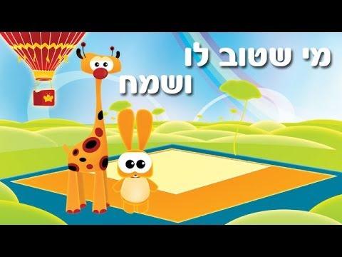 Hebrew songs for kids