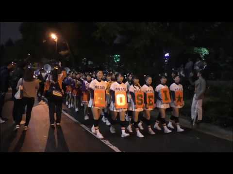 法政大学   応援歌メドレー  東京六大学野球2018秋季 優勝パレード ver.