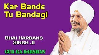 kar bande tu bandagi bhai harbans singh ji jagadhari wale kar bande tu bandagi