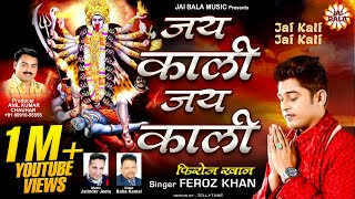 Jai Kaali Jai Kaali By Feroz Khan [Full Song] I Punjabi Kali Maa Songs 2016