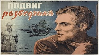 Подвиг разведчика 1947 / Борис Барнет (Фильм подвиг разведчика 1947 смотреть онлайн)