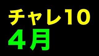 4月のチャレ10初見プレイ グダグダのグダグダ パズドラ thumbnail