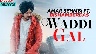 News | Waddi Gall | Amar Sehmbi Ft. Bishamber Das| Babbu | Mix Singh |