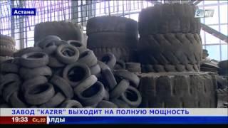 Автовладельцам Астаны предлагают сдать старые шины на переработку
