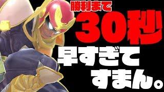【目指すは最強!】メテオで即決着30秒勝利!ファルコン神試合集ガチ厳選!!【スマブラSP】