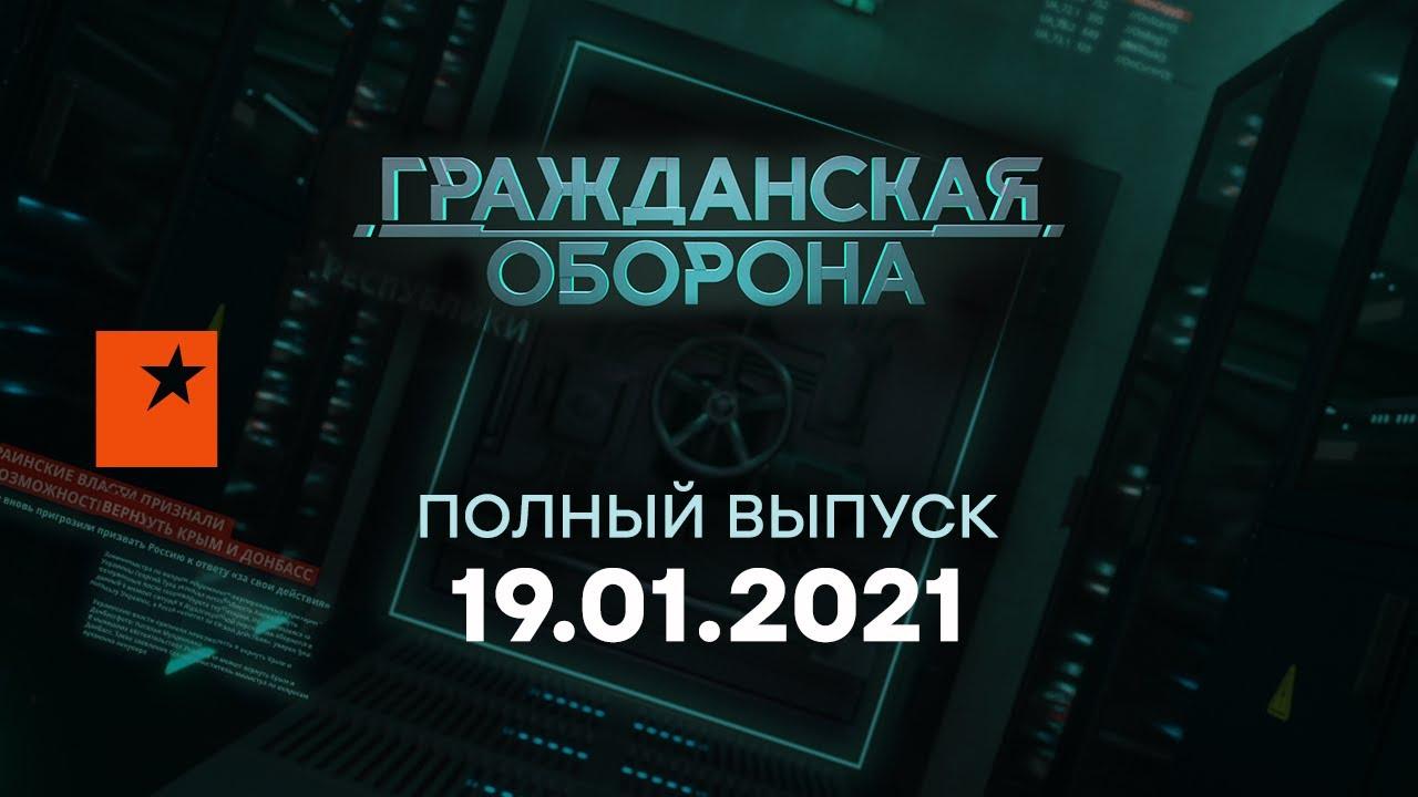 Гражданская оборона  выпуск от 19.01.2021 на ICTV