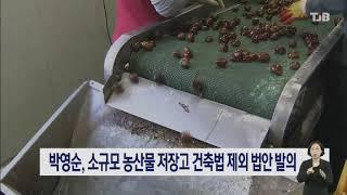 박영순, 소규모 농산물…