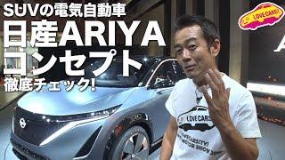 SUVの電気自動車、日産ARIYAコンセプト徹底チェック!