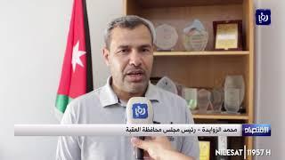 مجلس محافظة العقبة يرد موازنة العام المقبل لعدم جدية الحكومة بالتنفيذ (27/8/2019)