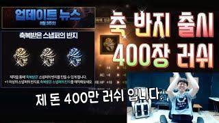 [만만] 리니지M '축복받은' 반지 업데이트!! 누구보다 빠르게 400만원 러쉬 갑니다!! 이런건 미리미리 발라야지 잘떠~