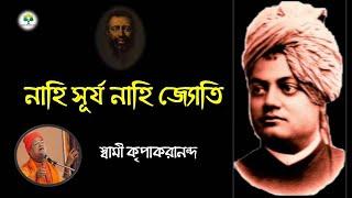 Nahi Surya Nahi Jyoti | নাহি সূর্য নাহি জ্যোতি | Swami Kripakarananda | Devotional song 2020