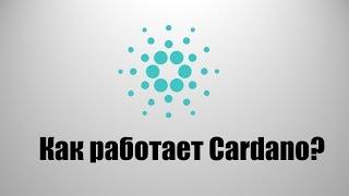 Криптовалюта Cardano - Как работает Cardano(ADA)? #Cardano